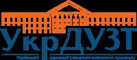 УкрДУЗТ - Український державний університет залізничного транспорту