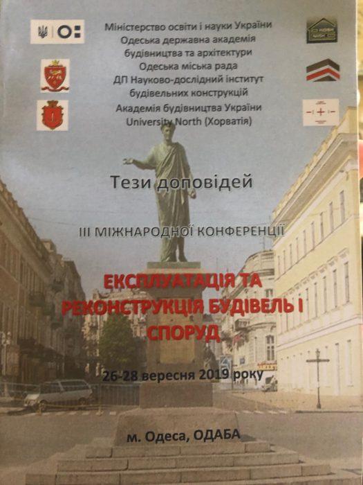 Участь у III міжнародній конференції «Експлуатація та реконструкція будівель і споруд», м. Одеса