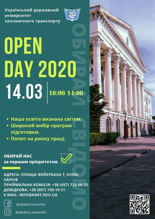 День відкритих дверей в УкрДУЗТ!