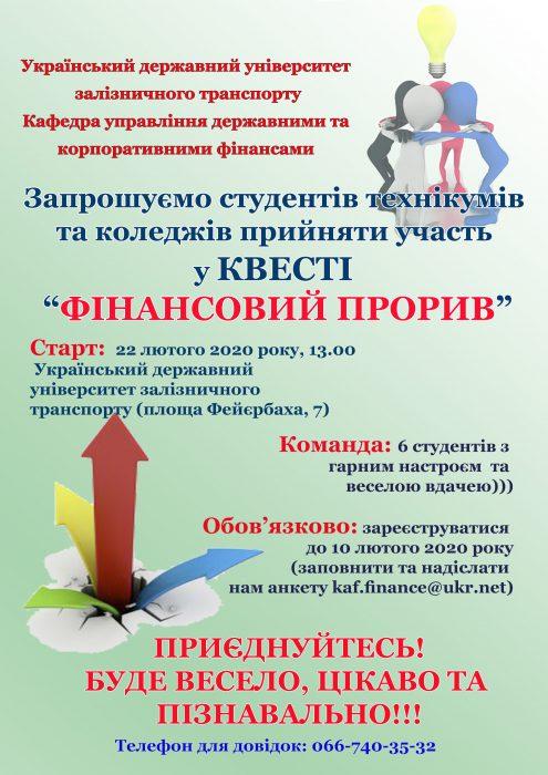 Запрошуємо студентів коледжів та технікумів прийняти участь у квесті «фінансовий прорив»