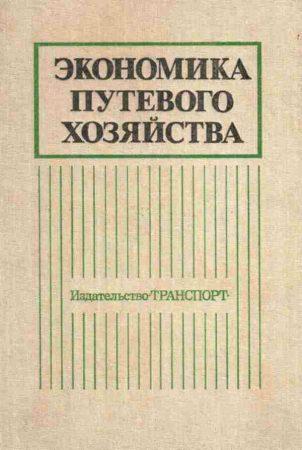 Ангелейко В.І., Шульга В.Я., Комаров А.А. та інші