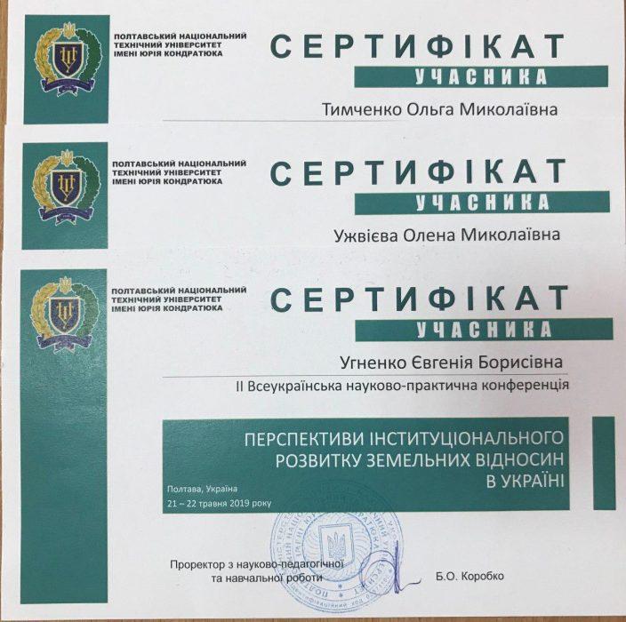 Перспективи інституціонального розвитку земельних відносин в Україні