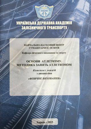 Навчально-методична робота кафедри