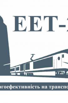 ЕЕТ-2020