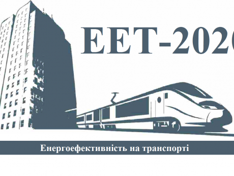 """Міжнародна науково-технічна конференція """"ЕЕТ-2020"""""""