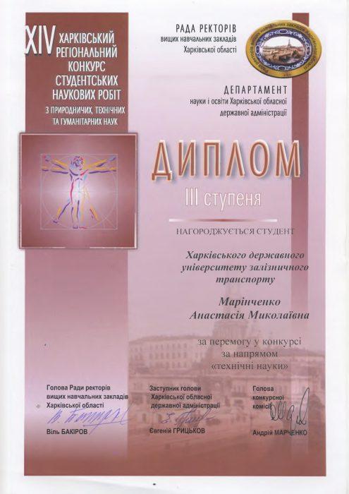 Вітаємо Марінченко Анастасію з перемогою у XІV Харківському регіональному конкурсі студентських наукових робіт з природничих, технічних та гуманітарних наук