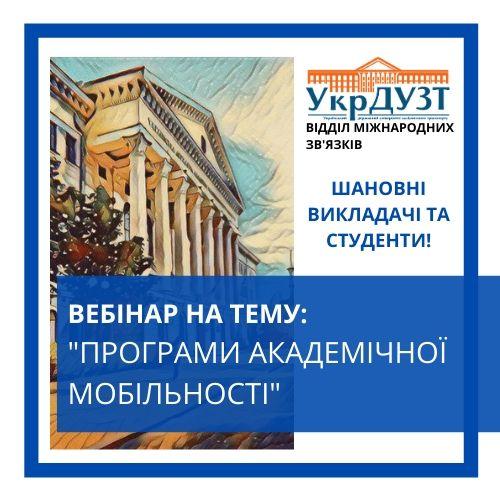 Вебінар Відділу міжнародних зв'язків УкрДУЗТ на тему «Програми академічної мобільності»