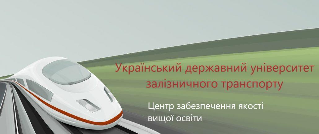Вебінар Центру забезпечення якості вищої освіти УкрДУЗТ
