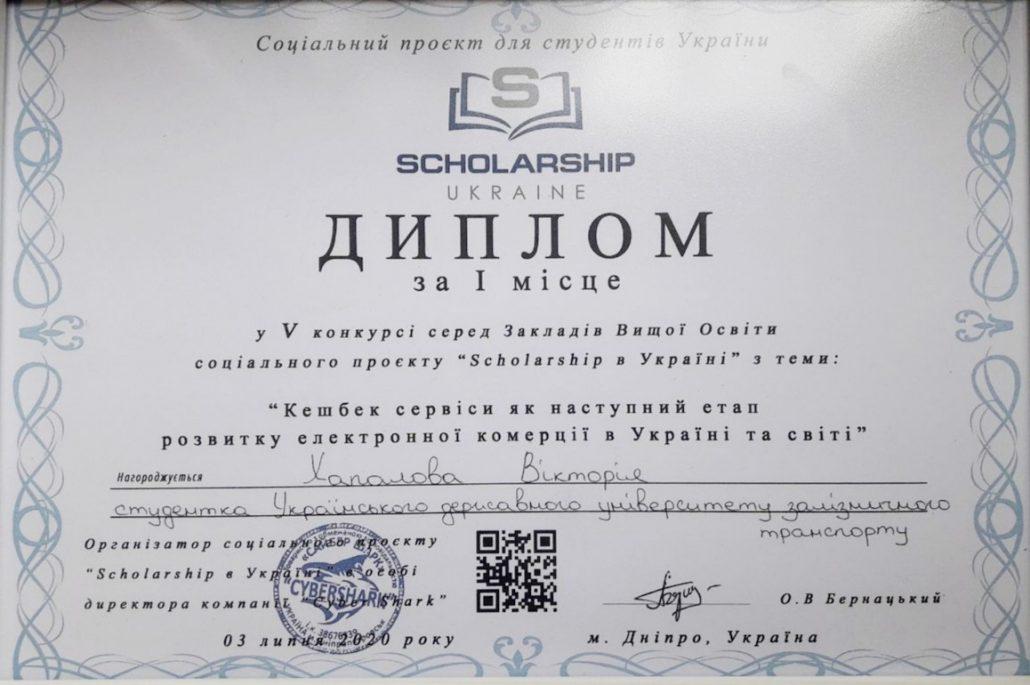 Вітаємо з перемогою в соціальному проекті «Scholarship в Україні»