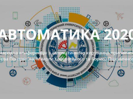 """XXVI Міжнародна конференція """"Автоматика 2020"""""""