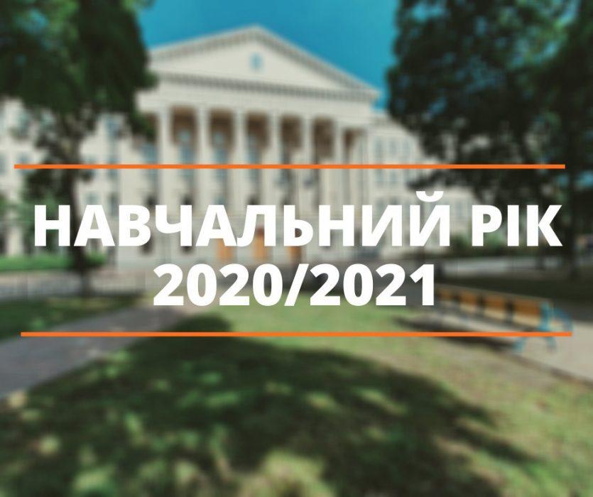 Навчальний рік 2020/2021