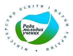 Рада молодих учених при МОН запрошує взяти участь у всеукраїнському опитуванні «Наукова молодь в Україні»