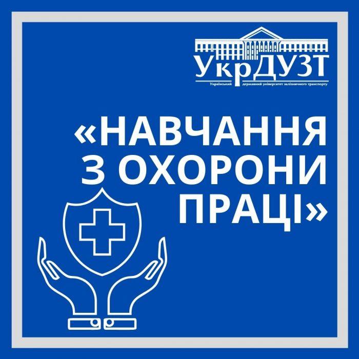 Шановні співробітники УкрДУЗТ!