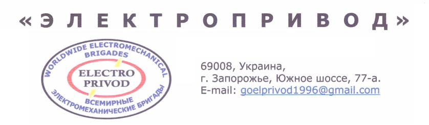"""Компанія """"Електропривід"""" запрошує для проходження практики та подальшого працевлаштування"""