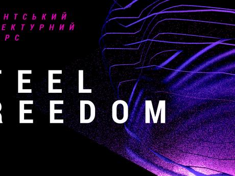 """Студентський архітектурний конкурс """"Steel freedom – 2020"""""""