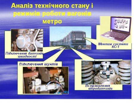 Аналіз технічного стану і режимів роботи вагонів метро