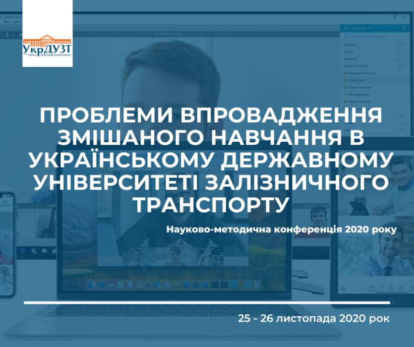 Науково-методична конференція 2020 року