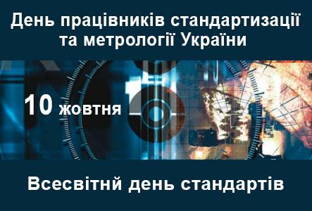 День працівників стандартизації та метрології України