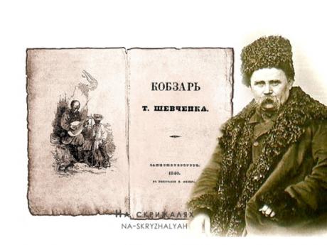 SHEVCHENK'S READINGS TO THE BIRTH OF THE GREAT KOBZAR