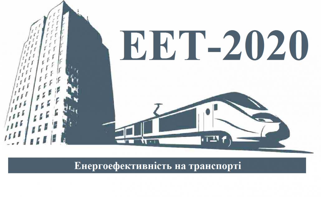 Шановні колеги! Нагадуємо, що кафедра приймає активну участь в організації Міжнародної науково-технічної конференції «ЕНЕРГОЕФЕКТИВНІСТЬ НА ТРАНСПОРТІ» по секції «Ресурсо- та енергозбереження на транспорті».
