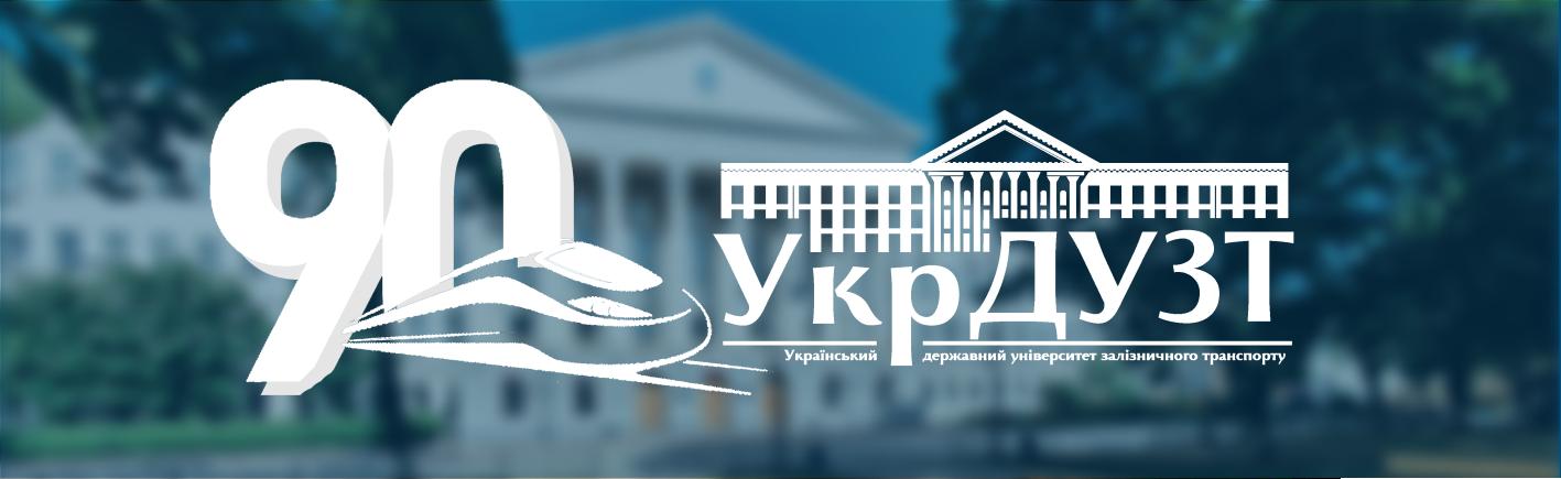 Ukrainian State University of Railway Transport