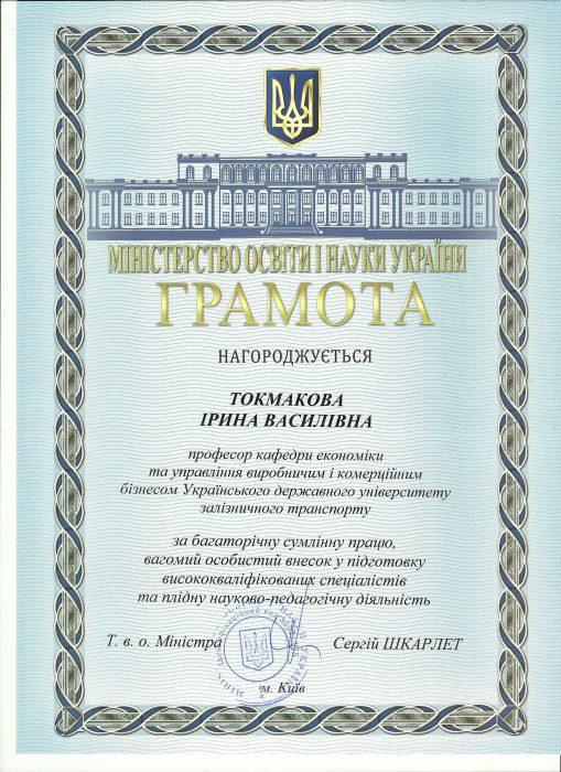 Вітаємо з отриманням Грамоти Міністерства освіти та науки України