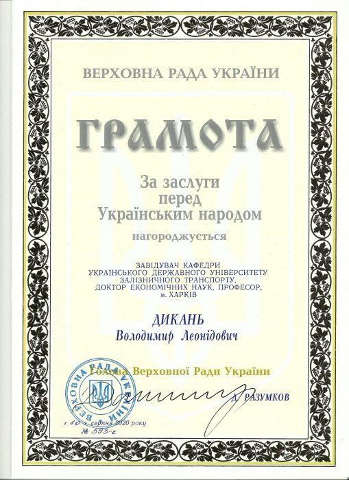 Вітаємо з отриманням Грамоти Верховної Ради України