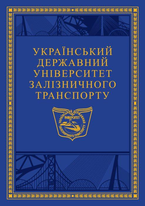 Історія університету