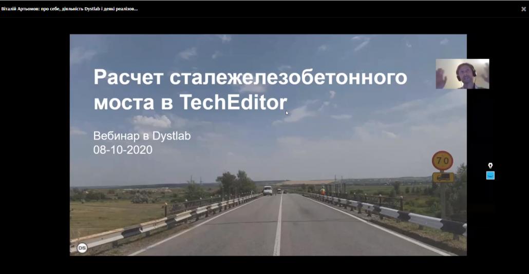 Участь у вебінарі «Розрахунок сталезалізобетонного мосту в TechEditor»