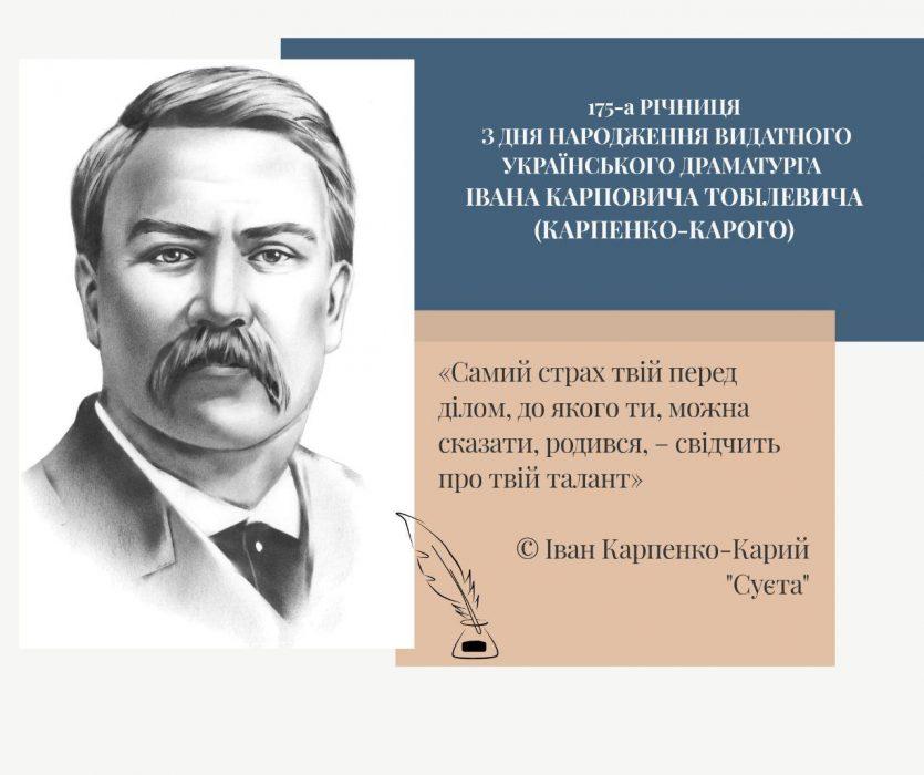 Наукові читання до 175-ї річниці з дня народження Івана Карпенка-Карого