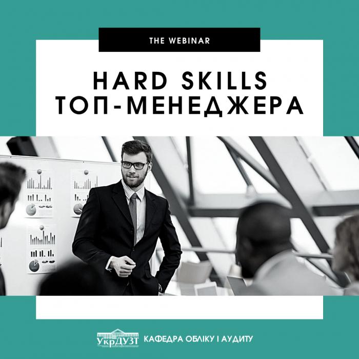 """Вебінар на тему """"Hard skills TOП-менеджера"""""""