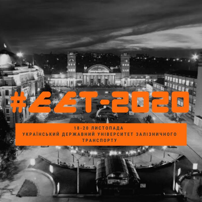 """МІЖНАРОДНА НАУКОВО-ТЕХНІЧНА КОНФЕРЕНЦІЯ """"ЕНЕРГОЕФЕКТИВНІСТЬ НА ТРАНСПОРТІ"""" ЕЕТ-2020"""