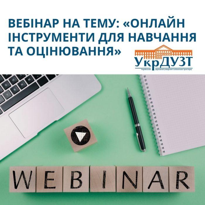 Вебінар на тему: «Онлайн інструменти для навчання та оцінювання»