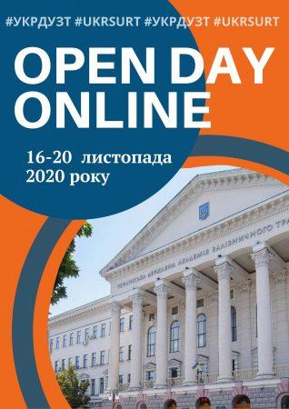 Open Day #УкрДУЗТ Online