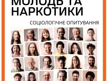 Соціологічне опитування щодо існуючих залежностей у молоді.