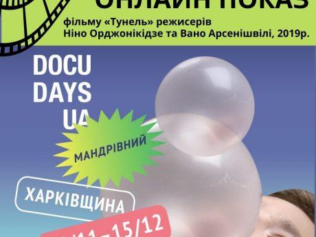 Відкриття XVІI Міжнародного мандрівного фестивалю документального кіно про права людини Docudays UA в Харківській області.
