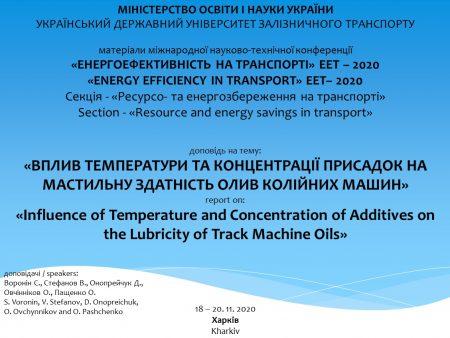 Кафедра БКВРМ прийняла участь в організації Міжнародної науково-технічної конференції «ЕНЕРГОЕФЕКТИВНІСТЬ НА ТРАНСПОРТІ» по секції 3 «Ресурсо- та енергозбереження на транспорті»