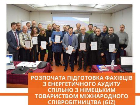 Розпочата підготовка фахівців з енергетичного аудиту спільно з Німецьким товариством міжнародного співробітництва (GIZ)