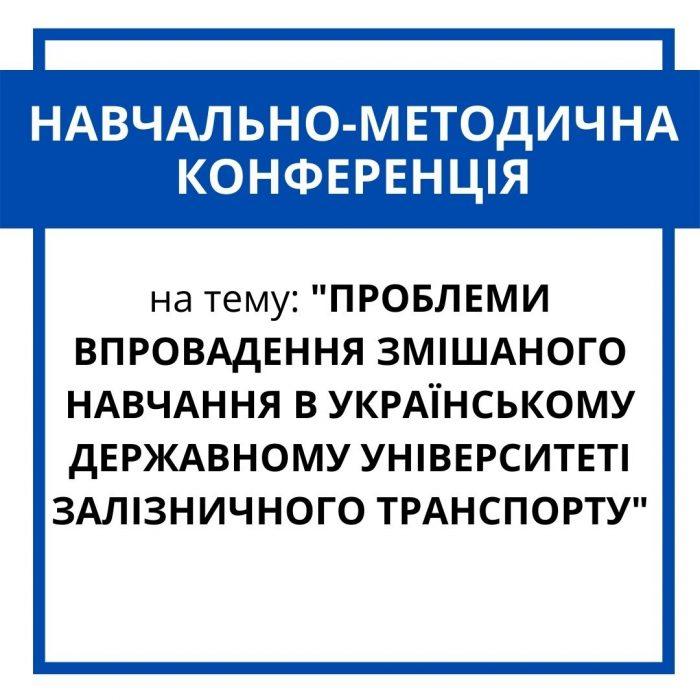 Навчально-методична конференція на тему «Проблеми впровадження змішаного навчання в Українському державному університеті залізничного транспорту».