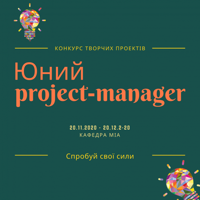 """Конкурс творчих проектів """"Юний РROJECT-MANAGER"""""""