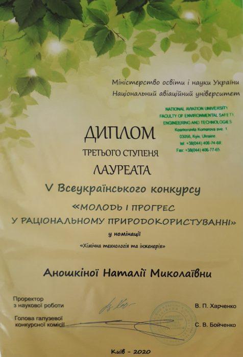 Вітаємо аспірантку кафедри Аношкіну Наталію, яка зайняла призове місце у Всеукраїнському конкурсі наукових робіт студентів та аспірантів