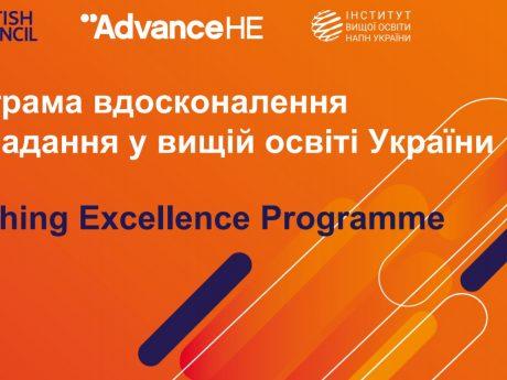 Вітаємо команду Українського Державного університету залізничного транспорту з успішним проходженням відбору до Програми вдосконалення викладання у вищій освіті України від British Council!