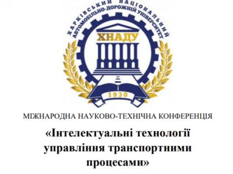 """Кафедра УЕР прийняла участь у роботі Міжнародної науково-технічної конференції  """"Інтелектуальні технології управління транспортними процесами»"""
