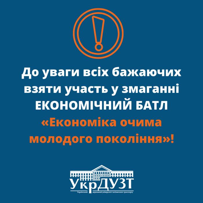 До уваги всіх бажаючих взяти участь у змаганні  ЕКОНОМІЧНИЙ БАТЛ «Економіка очима молодого покоління»!