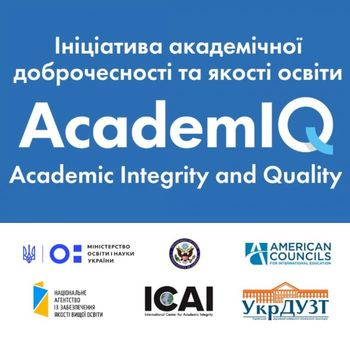 Проєкт «Ініціатива академічної доброчесності та якості освіти»  – Academіс IQ