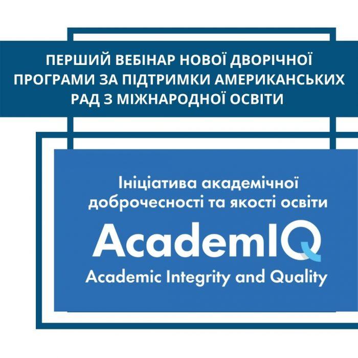 Вебінар нової дворічної програми за підтримки американських рад з міжнародної освіти «Ініціатива академічної доброчесності та якості освіти»