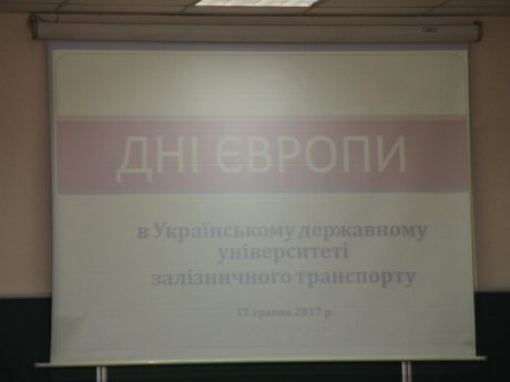 Дні Європи в Українському державному університеті залізничного транспорту