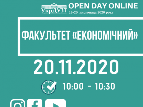 ФАКУЛЬТЕТ «ЕКОНОМІЧНИЙ»  ЗАПРОШУЄ НА Open Day