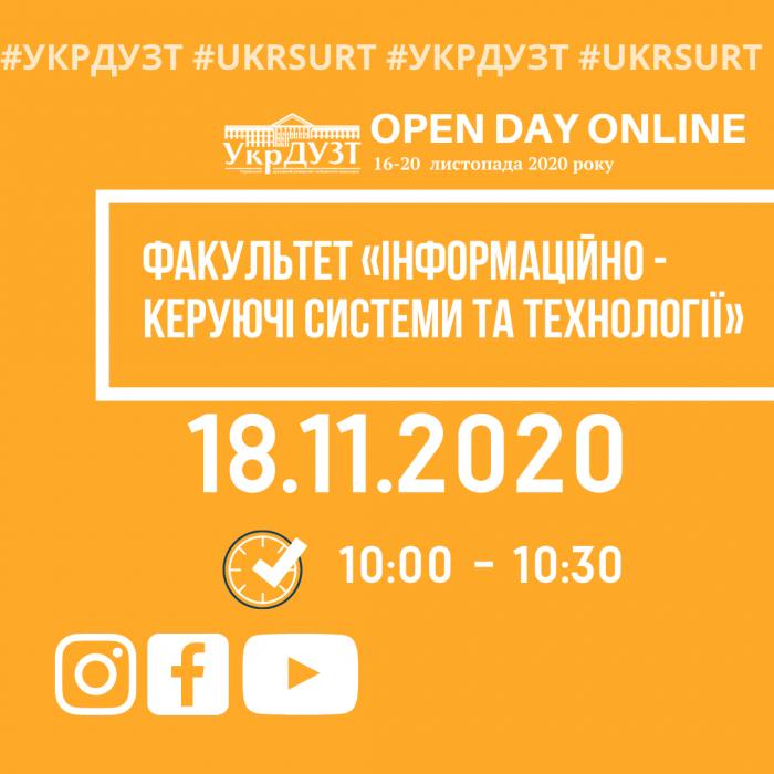 ФАКУЛЬТЕТ «ІНФОРМАЦІЙНО-КЕРУЮЧІ СИСТЕМИ ТА ТЕХНОЛОГІЇ» ЗАПРОШУЄ НА Open Day