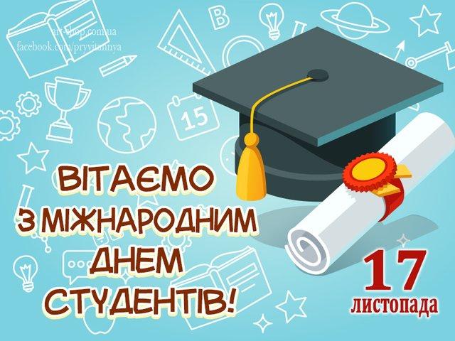 17 листопада – Міжнародний день студента! Вітаємо!